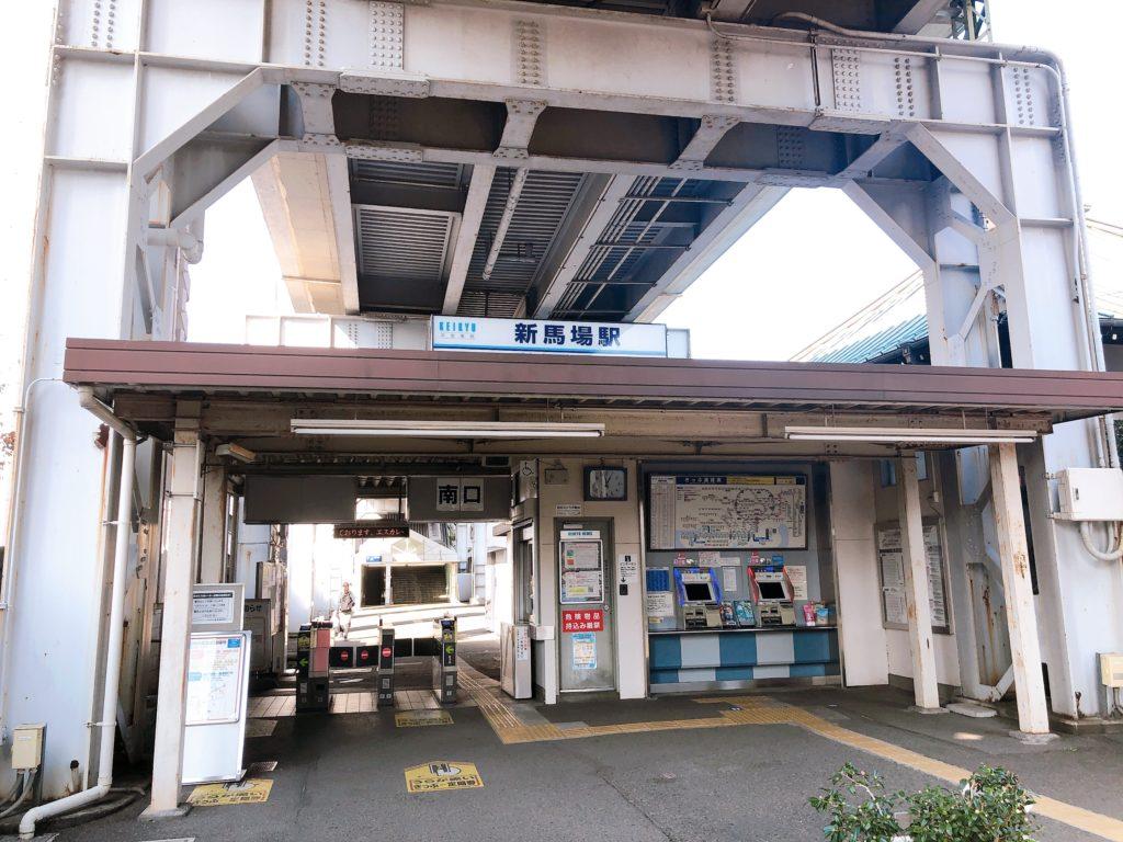 新馬場駅南口の画像